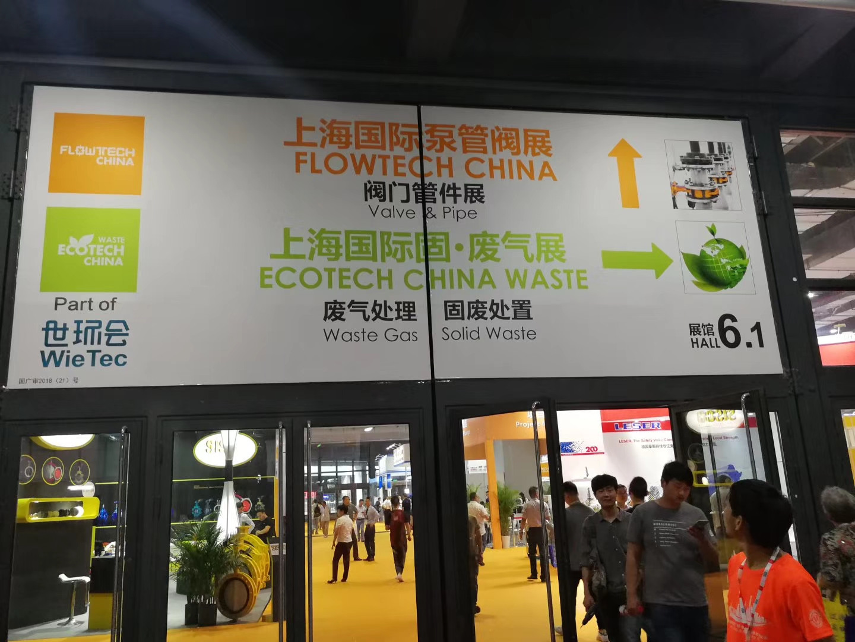 上海国际泵阀展-2