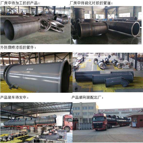 热电厂脱硫脱硝项目衬胶管道